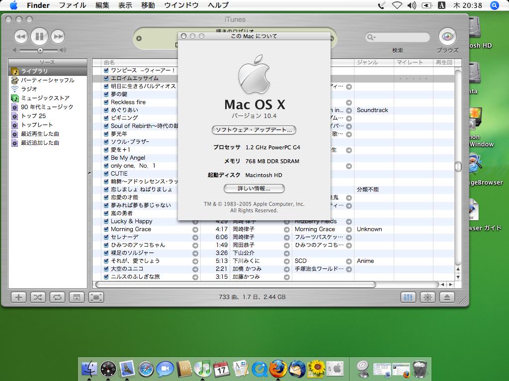 Tigerdesktop