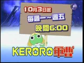 keroro1