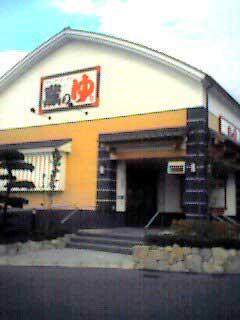 kuranoyu