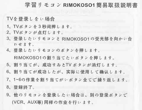 rimokoso4