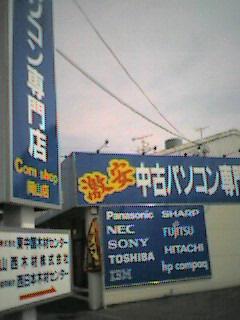 Com Shop岡山店